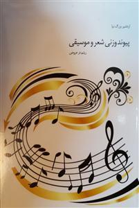 پیوند وزنی شعر و موسیقی (ریتم در عروض)