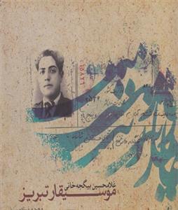 غلامحسین بیگجه خانی موسیقار تبریز