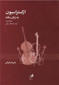ارکستراسیون به زبان ساده (جلد اول سازهای زهی)