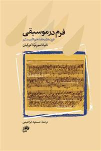 فرم در موسیقی ( قرن های هفدهم تا بیستم)