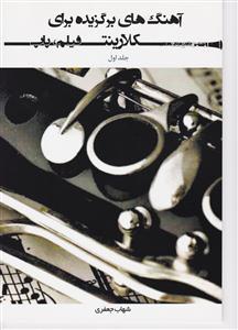 آهنگ های برگزیده برای کلارینت