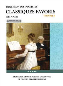 کلاسیک فاوریز جلد چهارم (برگزیده قطعات کلاسیک برای پیانو)