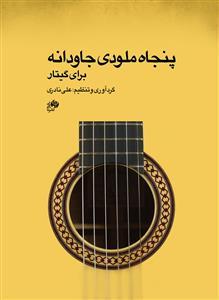 پنجاه ملودی جاودانه برای گیتار