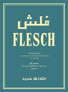 هریمالی (گام نوازی ویولن)