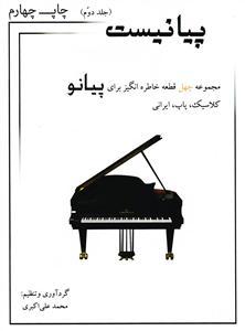 پیانیست جلد دوم