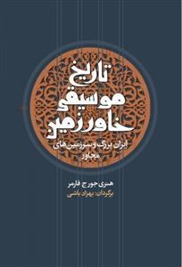 تاریخ موسیقی خاورزمین