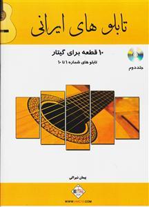 تابلوهای ایرانی(10 قطعه برای گیتار)