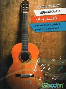 قطعات تکنوازی گیتار پاپ