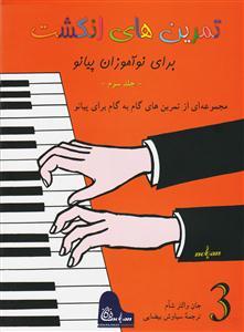 تمرین های انگشت برای نوآموزان پیانو ج3