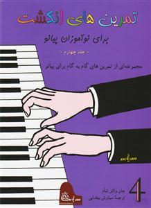 تمرین های انگشت برای نوآموزان پیانو ج4