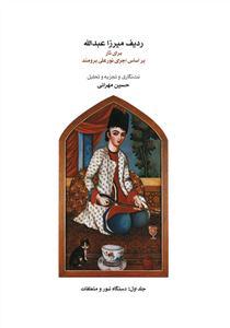 ردیف میرزا عبدالله (بر اساس اجرای نورعلی برومند)جلد اول