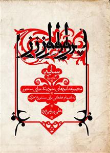 سایه (جلد دوم) مجموعه اتودهای ملودیک برای سنتور