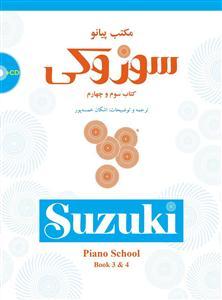 مکتب پیانو سوزوکی (جلد سوم و چهارم)