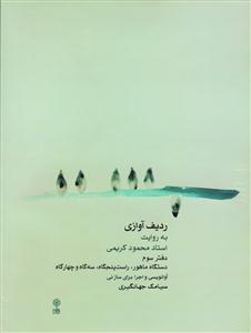 ردیف آوازی به روایت محمود کریمی برای نی دفتر سوم