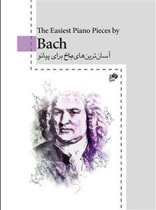 آسان ترین های باخ برای پیانو