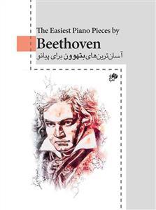 آسان ترین های بتهوون برای پیانو