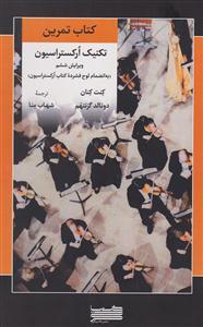 کتاب تمرین تکنیک ارکستراسیون