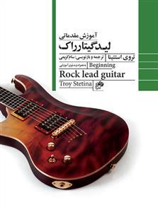 آموزش مقدماتی لید گیتار