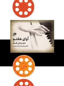 آوای هفتم(موسیقی فیلم)