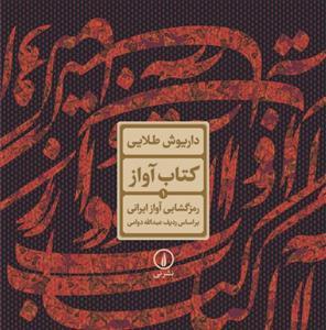 کتاب آواز(رمز گشایی آواز ایرانی)