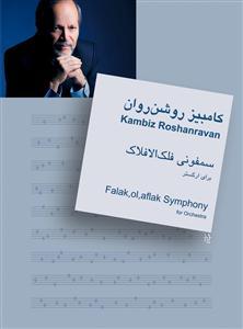 سمفونی فلک الافلاک(برای ارکستر)
