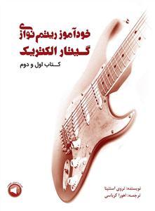 خود آموز ریتم نوازی گیتار الکتریک