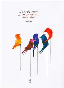 تحریر در آواز ایرانی