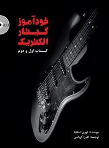 خود آموز گیتار الکتریک