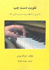 تقویت دست چپ(پیانو)