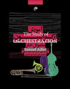 آموزش ارکستراسیون (ساموئل ادلر)