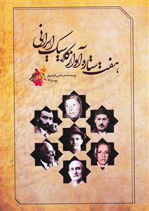 هفت ستاره آواز کلاسیک ایرانی