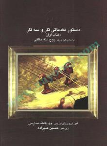 دستور مقدماتی تار و سه تار (کتاب اول)+CD