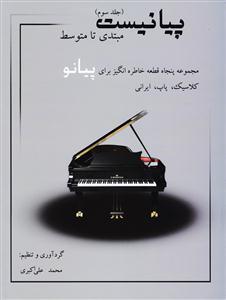پیانیست  جلد سوم
