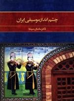 چشم انداز موسیقی ایران