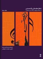 سلفژ مقدماتی یک صدایی جلد دوم