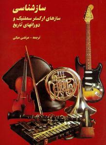 سازشناسی (سازهای ارکستر سمفنیک و دورانهای تاریخ)