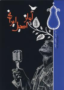 آواز اصیل ایرانی