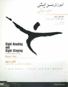 آموزش سرایش موسیقی کتاب دوم