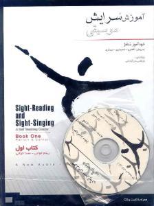 آموزش سرایش موسیقی کتاب اول