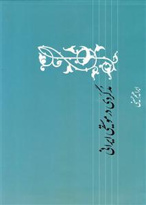 مدگردی در موسیقی ایرانی
