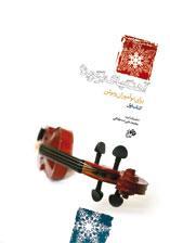 آهنگ های برگزیده برای نوآموزان ویولن (کتاب اول)