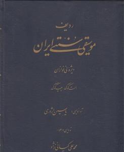 ردیف موسیقی سنتی ایرانی ویژه ی نی