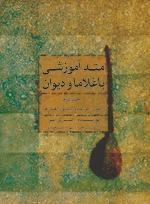 متد آموزشی باغلاما و دیوان (جلد دوم)