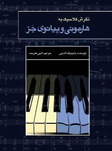 نگرش کلاسیک به هارمونی و پیانوی جز