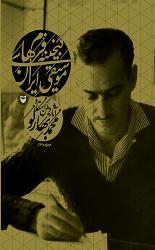 گنجینه فرمهای موسیقی ایران (آثار ویولن محمد بهارلو)