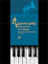 انوانسیون ها برای پیانو