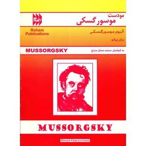 آلبوم موسورگسکی