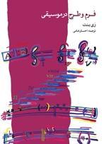فرم و طرح در موسیقی