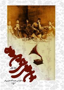 مردان موسیقی سنتی و نوین ایران 1