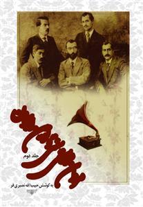 مردان موسیقی سنتی و نوین ایران 2